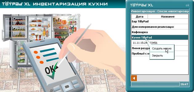 TillyPad XL инвентаризация. Часть 2