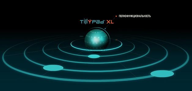 Компания Тиллипад и комплекс Tillypad XL